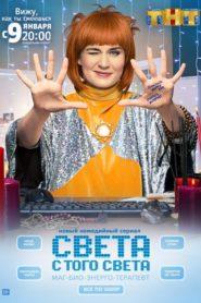 Sveta From the Next World