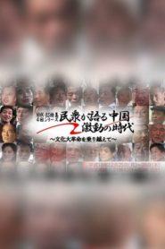 民衆が語る中国・激動の時代〜文化大革命を乗り越えて