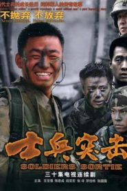 Soldiers Sortie