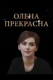 Olena Prekrasna
