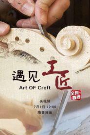 Art of Craft