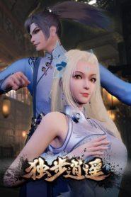 Du Bu Xiao Yao