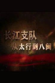 长江支队:从太行到八闽