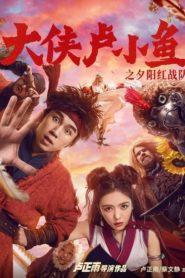 Chivalrous Hero Lu Xiao Yu